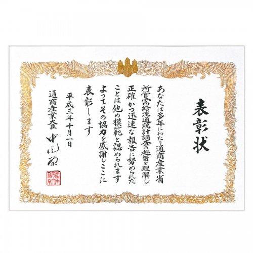 表彰状 鳳凰枠(手書き筆耕風)縦横 JP-HJ A4サイズ|ジャパンプライズ ...