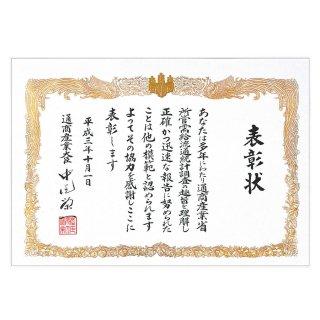 表彰状 鳳凰枠(手書き筆耕風)縦横 JP-HJ A4サイズ