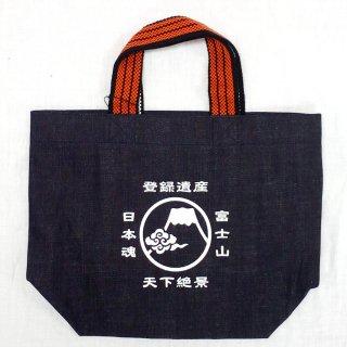 倉敷屋 デニム ミニトートバッグ 富士山