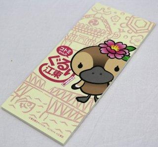 コトミちゃん ひとこと箋 300円