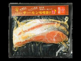 鮭魚醤「最後の一滴」入りトラウトサーモン味噌漬け