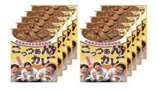 ごっつぁんカレー10箱まとめ買いがお得!!