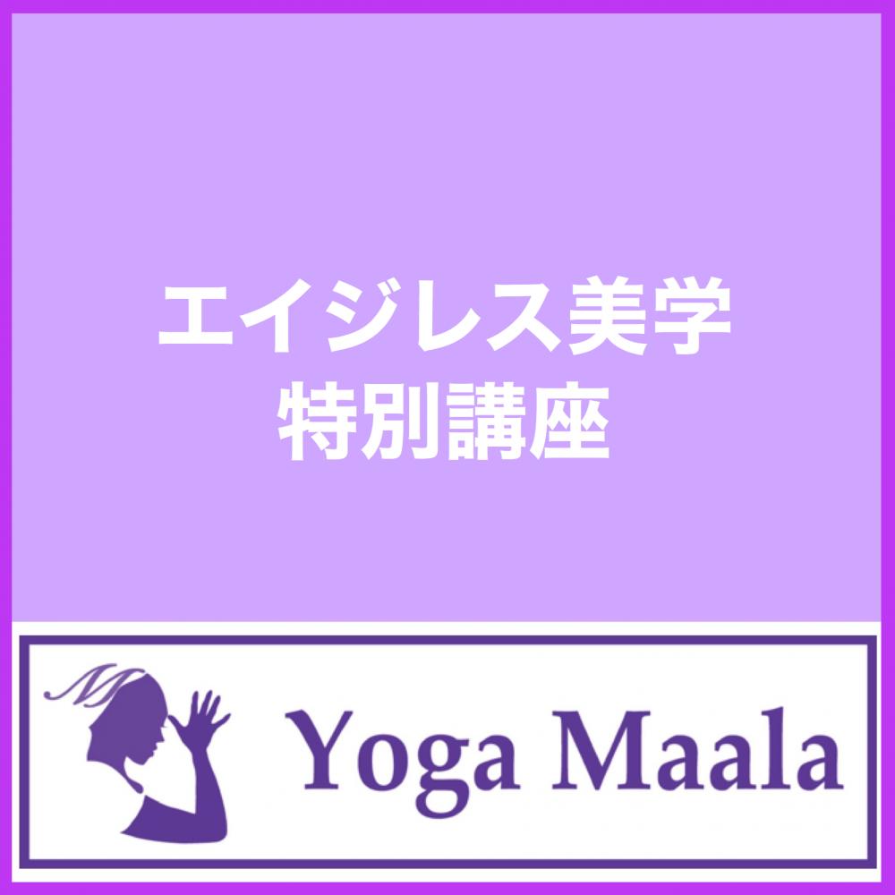 【 エイジレス美学】特別講座(11/3(祝火))