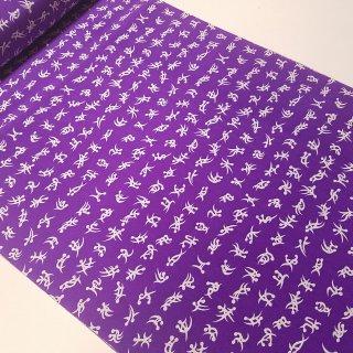 正絹長襦袢地 紫地に四十八手 魔除け柄