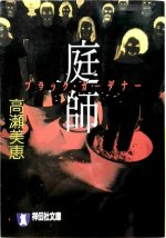 「庭師(ブラック・ガーデナー)」  高瀬美恵  祥伝社文庫  祥伝社