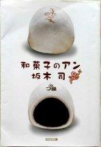 「和菓子のアン」  坂木司  光文社文庫  光文社
