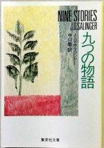 「九つの物語」  ジェローム・デーヴィド・サリンジャー/中川敏  集英社文庫  集英社