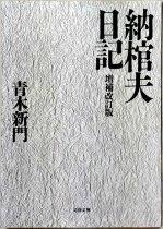 「納棺夫日記増補改訂版」  青木新門  文春文庫  文藝春秋