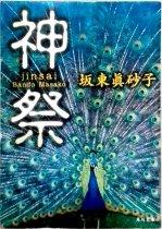 「神祭(じんさい)」  坂東眞砂子  角川文庫  角川書店