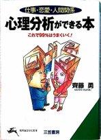 「心理分析ができる本」   齊藤勇(心理学)   知的生きかた文庫   三笠書房