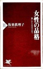 「女性の品格」   坂東眞理子   PHP新書   PHP研究所
