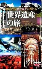 「世界遺産の旅 VISUAL BOOK」   撮影 富井義天      (株)アントレックス