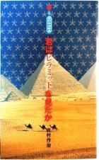 「君はピラミッドを見たか」   吉村作治   吉村作治新書005   (株)アケト