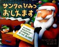 「サンタのひみつおしえます」  ジェームズ・ソルヘイム/バリー・ゴット    ひさかたチャイルド