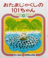 「おたまじゃくしの101ちゃん」  加古里子  かこさとしおはなしのほん  偕成社