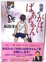 「佐賀のがばいばあちゃん」  島田洋七  徳間文庫  徳間書店