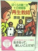 「再生教師」  宗田理  徳間文庫  徳間書店