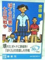 「ぼくらの第二次七日間戦争」  宗田理  徳間文庫  徳間書店