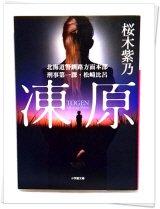 「凍原」  桜木紫乃  小学館文庫  小学館