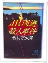 「JR周遊殺人事件」  西村京太郎  徳間文庫  徳間書店