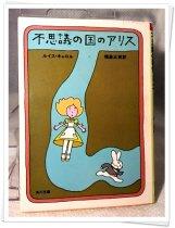 「不思議の国のアリス」  ルイス・キャロル/福島正実  角川文庫  角川書店