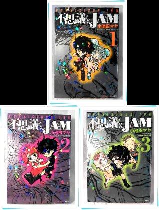 大判セット 不思議くんJAM 1~3巻完結 小池田マヤ アクションコミックス まんがタウン 双葉社