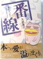 大判コミック 番線  久世番子  Un poco essay comics  新書館