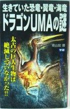 「生きていた恐竜・翼竜・海竜ドラゴンUMAの謎」  南山宏  Mu super mystery books  学研マ-ケティ…