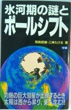 「氷河期の謎とポ-ルシフト」  飛鳥昭雄/三神たける  Mu super mystery books  学研マ-ケティ…