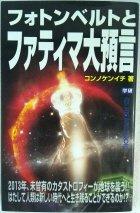 「フォトンベルトとファティマ大預言」  今野健一  Mu super mystery books  学研マ-ケティ…