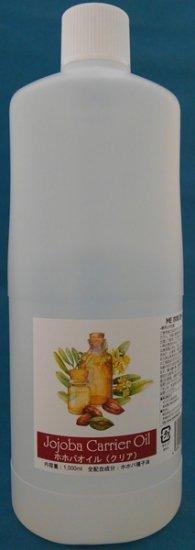精製ホホバオイル 1L