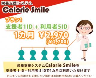 栄養支援システム カロリースマイル 支援者1ID+利用者5ID アカウント 1か月分