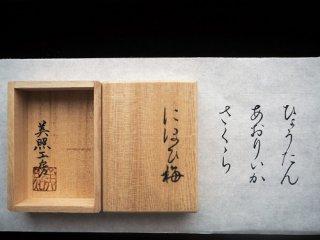 ギフトBOX 桐箱(ピアス・イヤリング用)