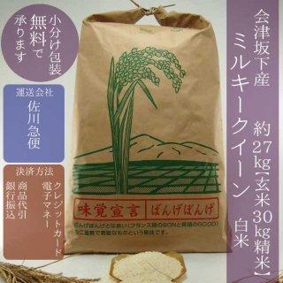 令和元年産 会津坂下産ミルキークイーン 精米30kg(白米約27kg)【小分け包装可】