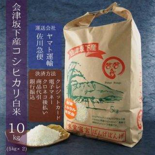 令和元年産 会津坂下産コシヒカリ 白米10kg(5kg×2)