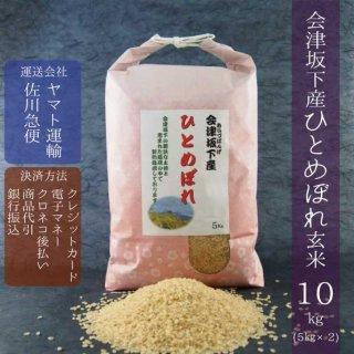 令和元年産 会津坂下産ひとめぼれ 玄米10kg(5kg×2)