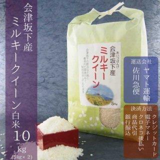 令和元年産 会津坂下産ミルキークイーン 白米10kg(5kg×2)