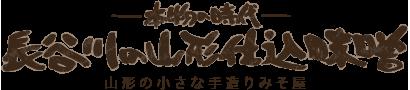 長谷川の山形仕込味噌