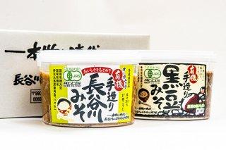 有機 手造り長谷川みそ・有機 手造り黒豆みそギフトセット500gカップ(各1個)2個セット(簡易白箱)