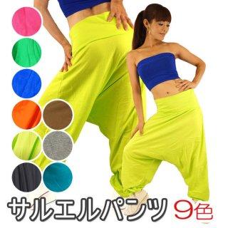 シンプルカラーサルエルパンツ☆選べる9カラー!楽ちんでおしゃれ♪ダンス・ヨガのレッスンウェア・ルームウエアにもおすすめです