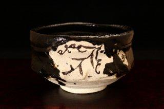 澤克典 黒織部茶碗 [ Kuro Oribe Chawan by Katsunori Sawa  ]