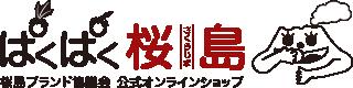 ぱくぱく桜島| 桜島小みかん&桜島大根の公式通販