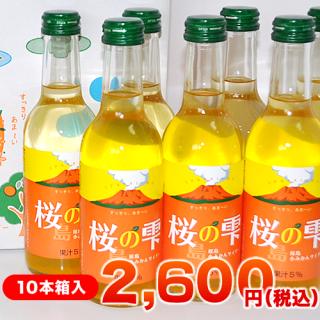 桜島小みかんサイダー 桜の雫10本 箱入
