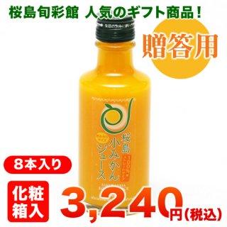 桜島小みかんジュース 贈答用(8本セット)  (旬彩館商品)