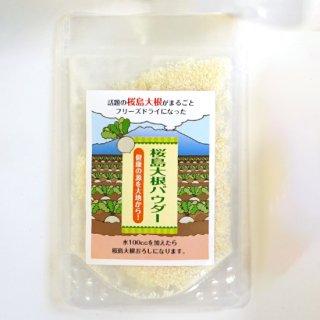 桜島大根パウダー(旬彩館商品)