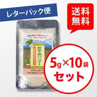 【レターパック便】桜島大根パウダー  5g×10袋セット