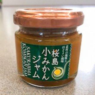 桜島小みかんジャム(旬彩館商品)