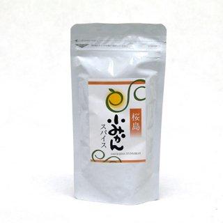 小みかんスパイス 詰替え用タイプ(旬彩館商品)