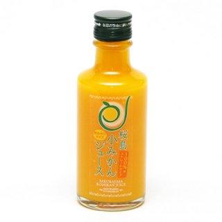 桜島小みかんジュース ストレートタイプ(旬彩館商品)