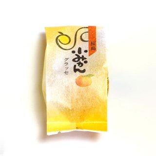 小みかんグラッセ(旬彩館商品)